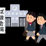 東京藝術大学の学費はいくら?